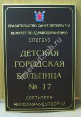 Фасадная табличка с объемными буквами для больницы