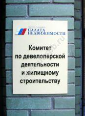 Фасадная табличка для больницы