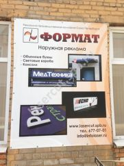 Баннер ООО Формат Наружная реклама