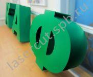 Фрезеровка ПВХ для изготовления объемных букв