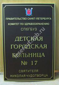 Таблички с плоскими буквами для больницы