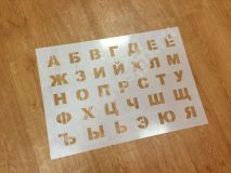 "Трафарет ""Алфавит"" многоразовый"
