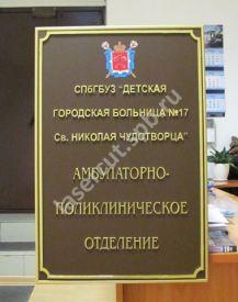 Фасадная табличка с объемными буквами