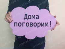 Табличка для фотосессии Облако