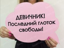 Табличка из картона для девичника