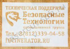 b_227_160_16777215_00_images_stories_FOTO_s_podpisyu_trafaret_pff_trafaret_mnogorazovyj_1.jpg