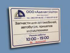 """Табличка """"Режим работы"""" автозапчасти"""
