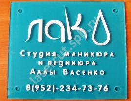 Табличка для салона красоты