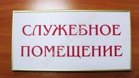 """Табличка на дверь """"Служебное помещение"""""""