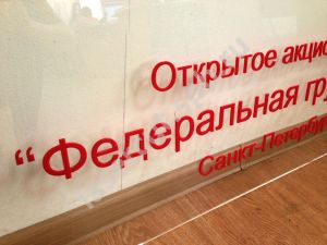 Табличка с объемными буквами из красного акрила