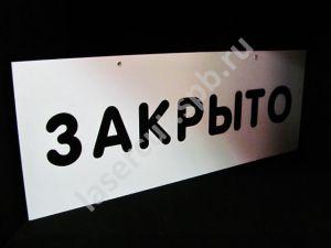 Тпбличка на дверь Закрыто