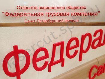 b_350_0_16777215_00_images_stories_FOTO_s_podpisyu_inter_reklama_pff_interyernaya_vyveska_akril.jpg