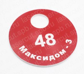 b_350_0_16777215_00_images_stories_FOTO_s_podpisyu_nomerki_pf_nomerki_maxidom_krug_krasnie.jpg