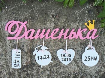 Метрики Дашеньке