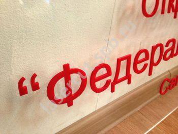 Интерьерная вывеска, акрил прозрачный+акрил красный