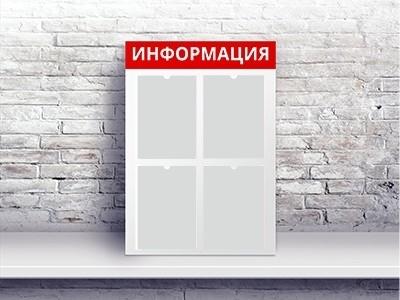 Информационный стенд на 4 кармана - Красный, без рамки