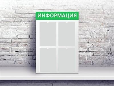 Информационный стенд на 4 кармана - Зеленый, без рамки