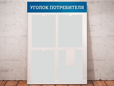 Уголок потребителя на 4 кармана - Синий, с рамкой