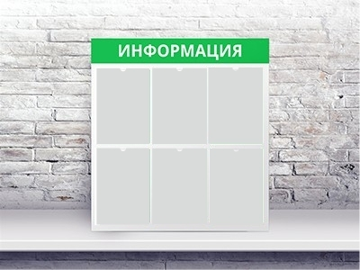 Информационный стенд на 6 карманов - Зеленый, без рамки
