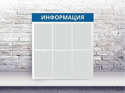 Информационный стенд на 6 карманов - Синий, с рамкой