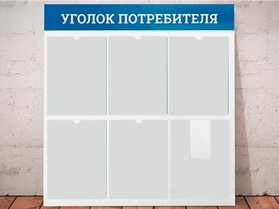 Уголок потребителя на 6 карманов - Синий, без рамки