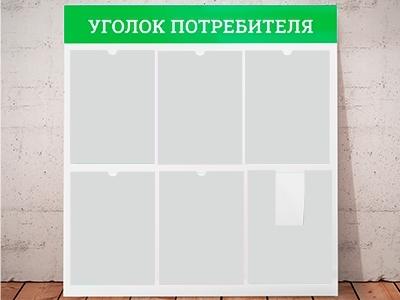 Уголок потребителя на 6 карманов - Зеленый, с рамкой