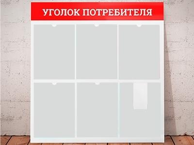 Уголок потребителя на 6 карманов - Красный, с рамкой