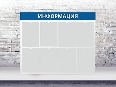 Информационный стенд на 8 карманов - Синий, с рамкой