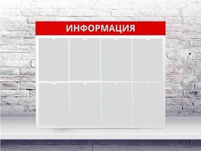 Информационный стенд на 8 карманов - Красный, без рамки