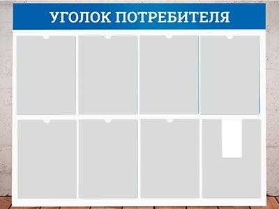 Уголок потребителя на 8 карманов - Синий, без рамки