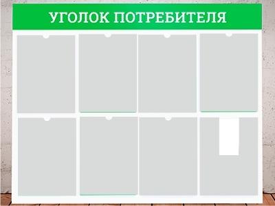 Уголок потребителя на 8 карманов - Зеленый, с рамкой