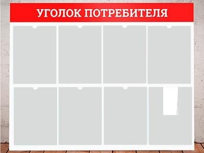 Уголок потребителя на 8 карманов - Красный, с рамкой