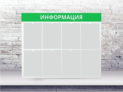 Информационный стенд на 8 карманов - Зеленый, без рамки