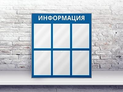 Информационный стенд произвольный - С заливкой