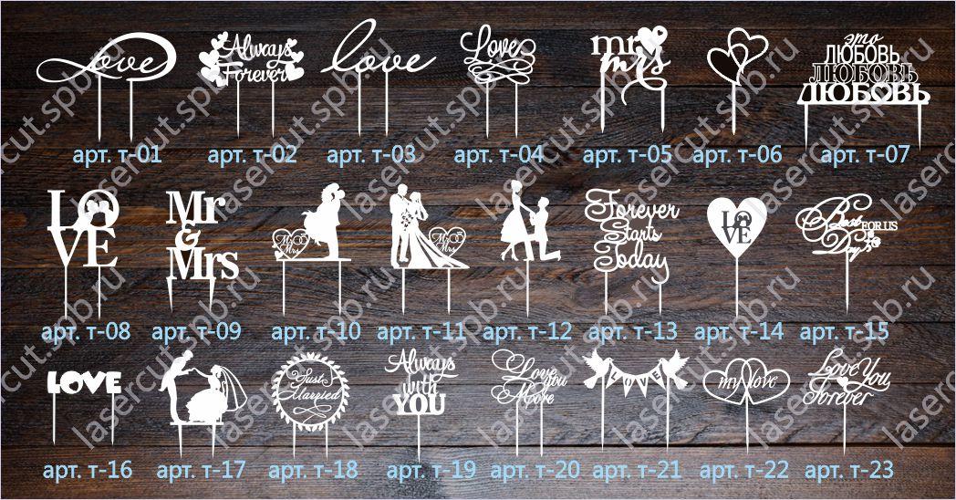 Топперы на свадьбу для 10