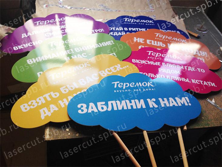 Таблички на палочке