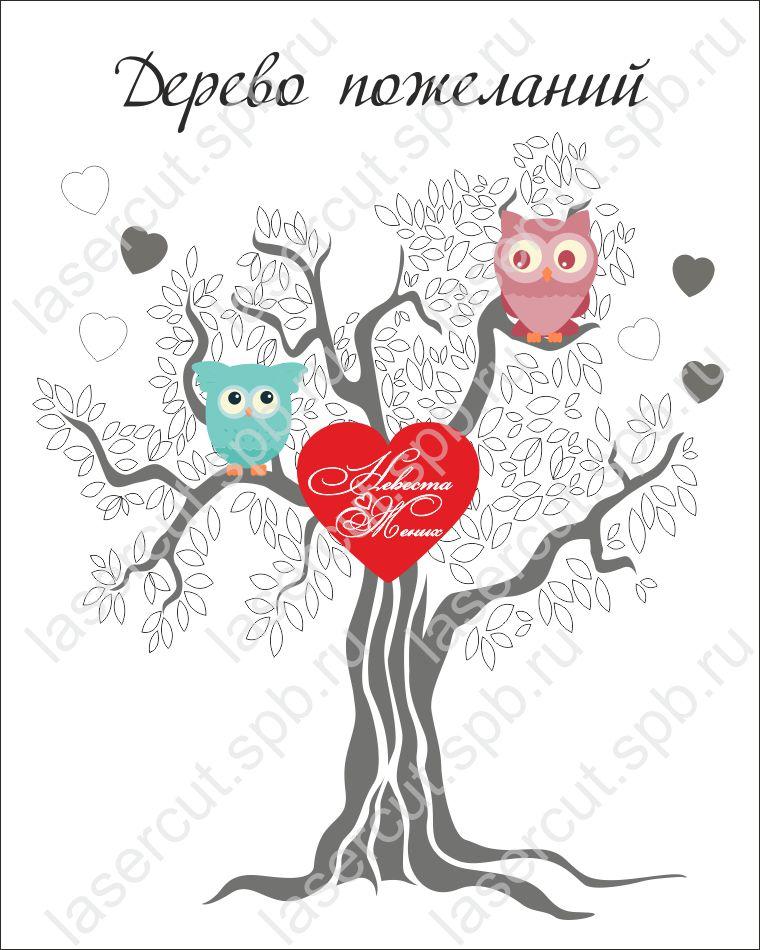 Дерево поздравлений на свадьбу 51